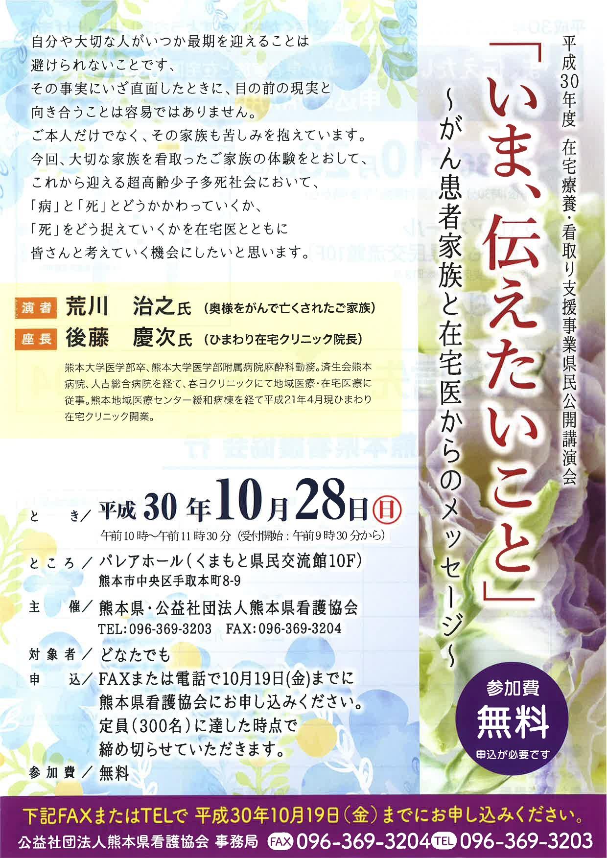 熊本県看護協会からのお知らせ