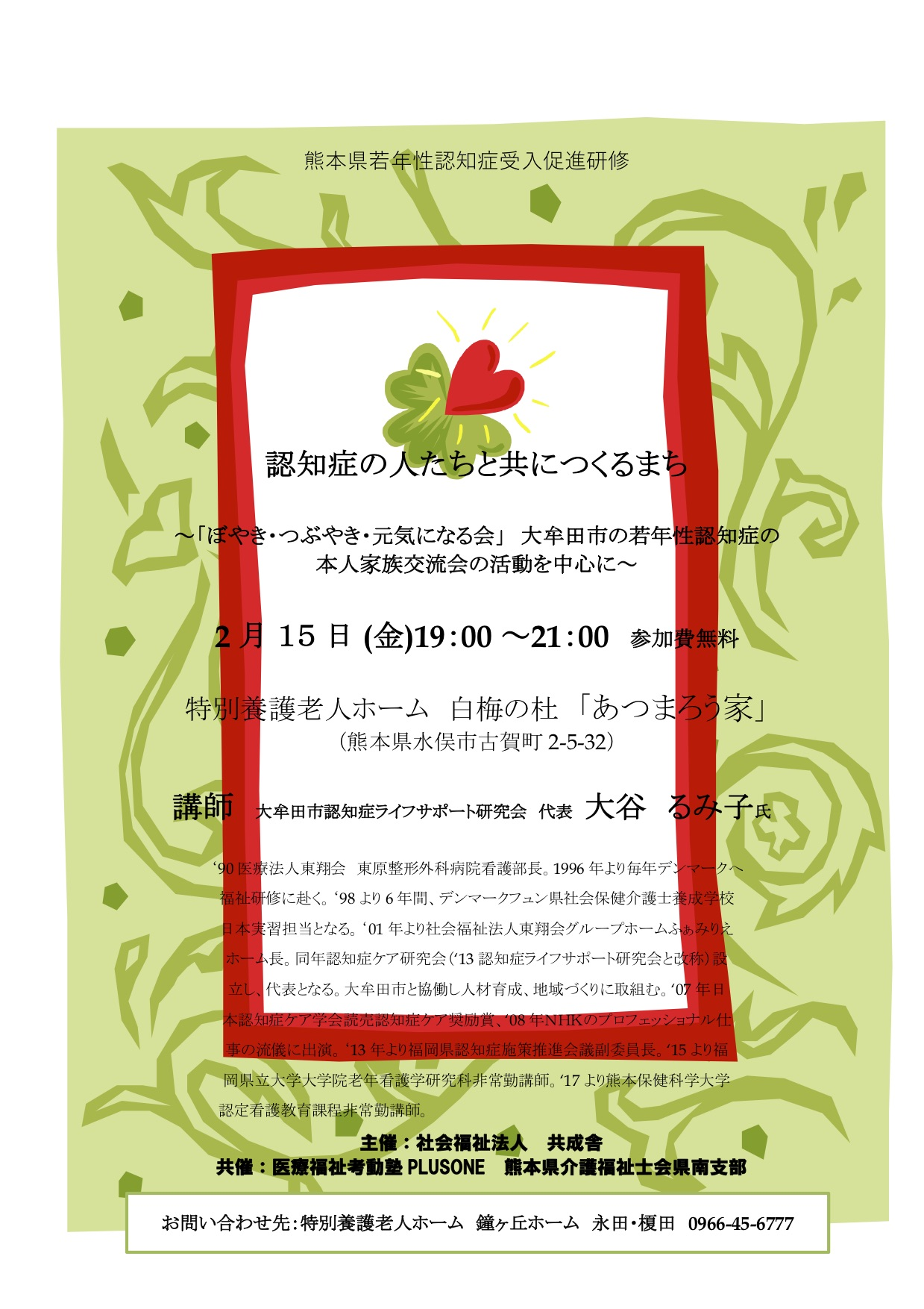 熊本県若年性認知症受入促進研修