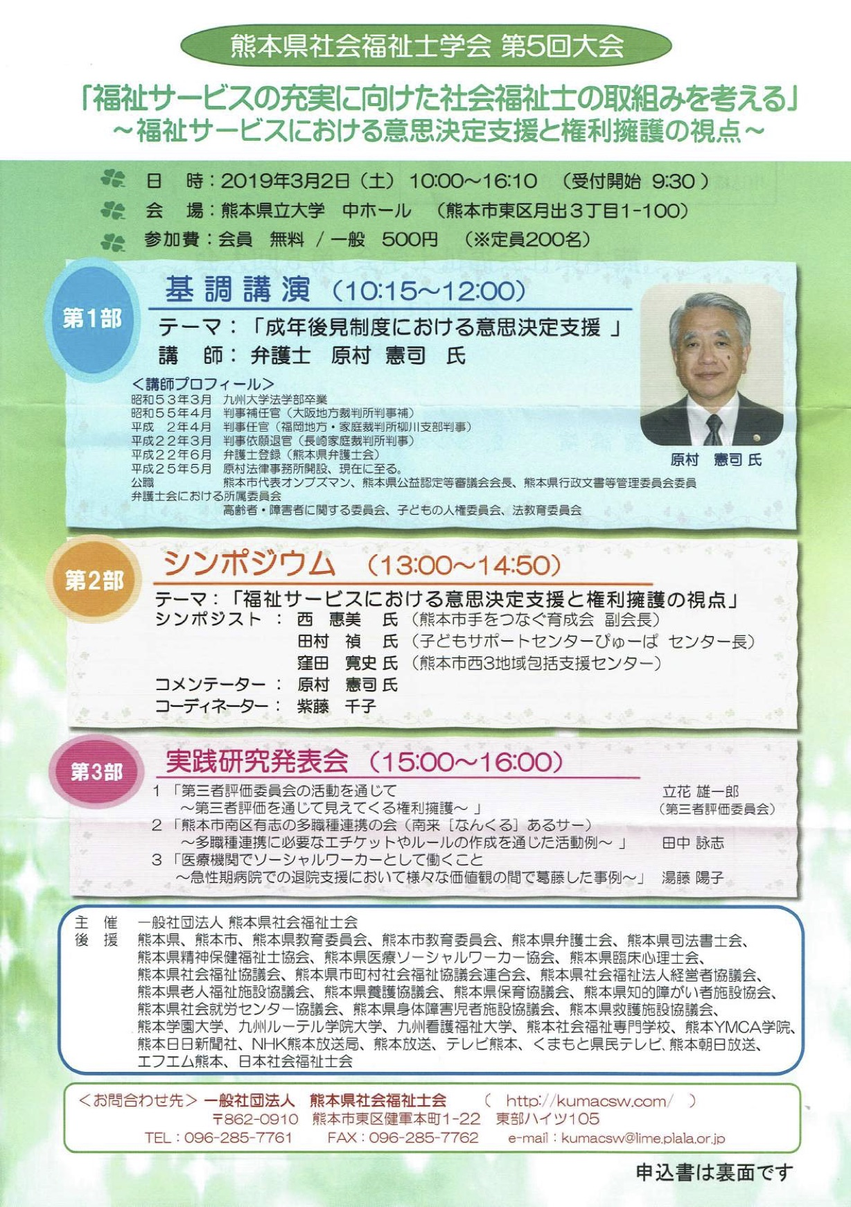 熊本県社会福祉学会_第5回大会