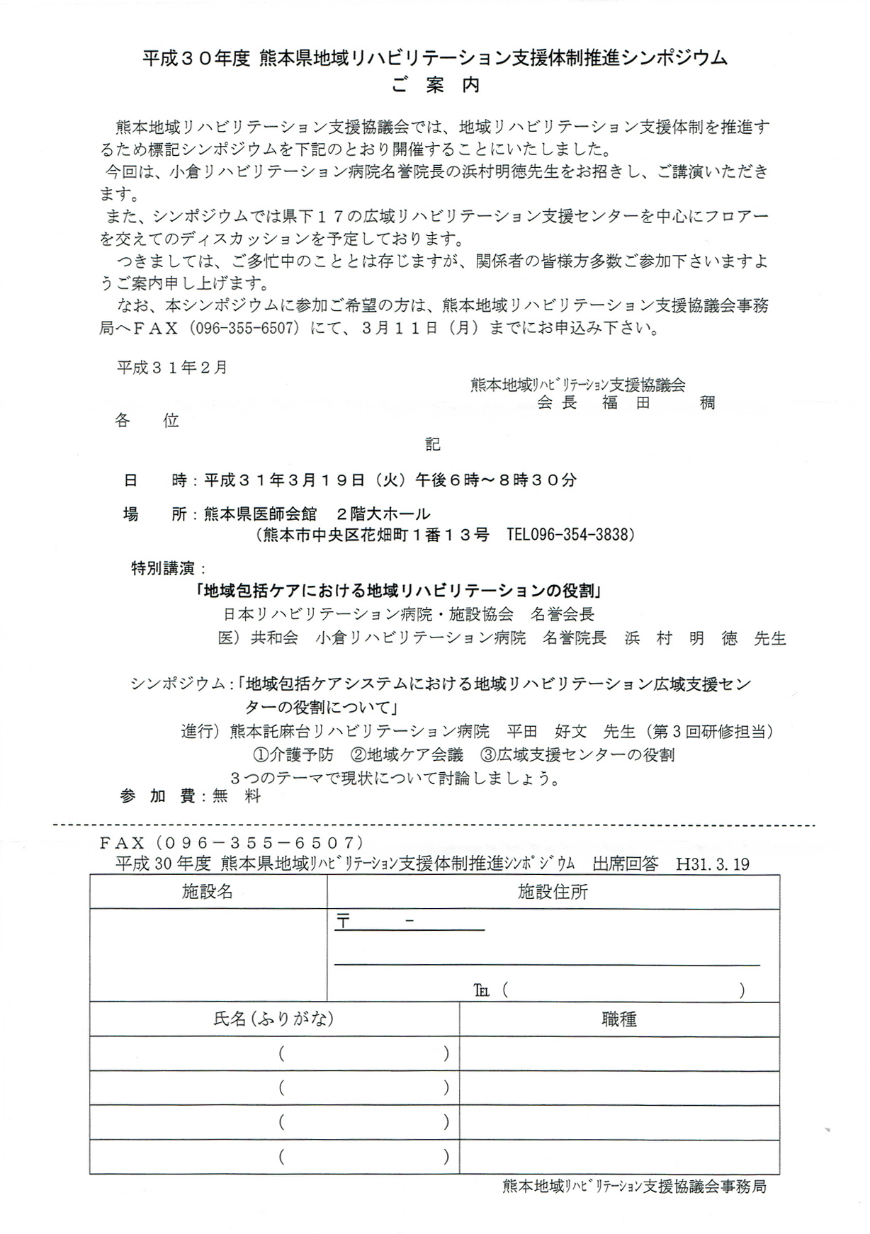 熊本県地域リハビリテーション支援体制推進シンポジウム