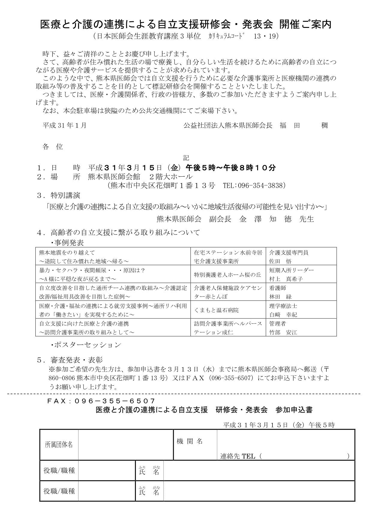 研修会案内(事例発表)