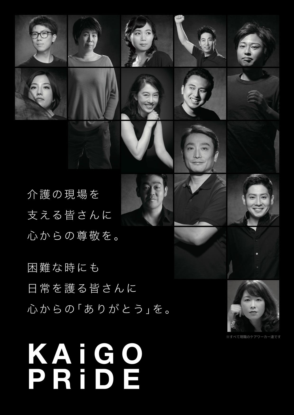 KAiGO PRiDE ありがとうポスター