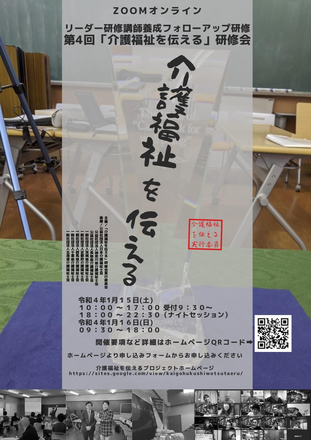 第4回「介護福祉を伝える」研修会