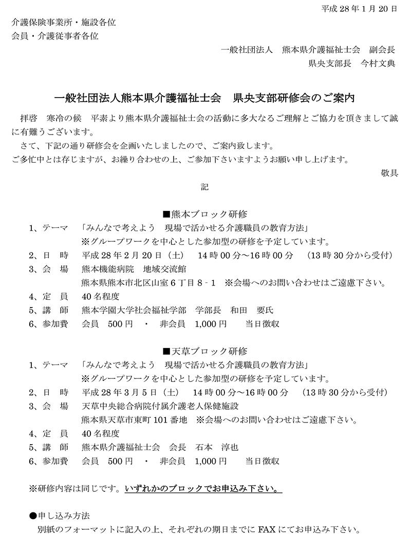 平成28年研修案内(2月・3月)-1