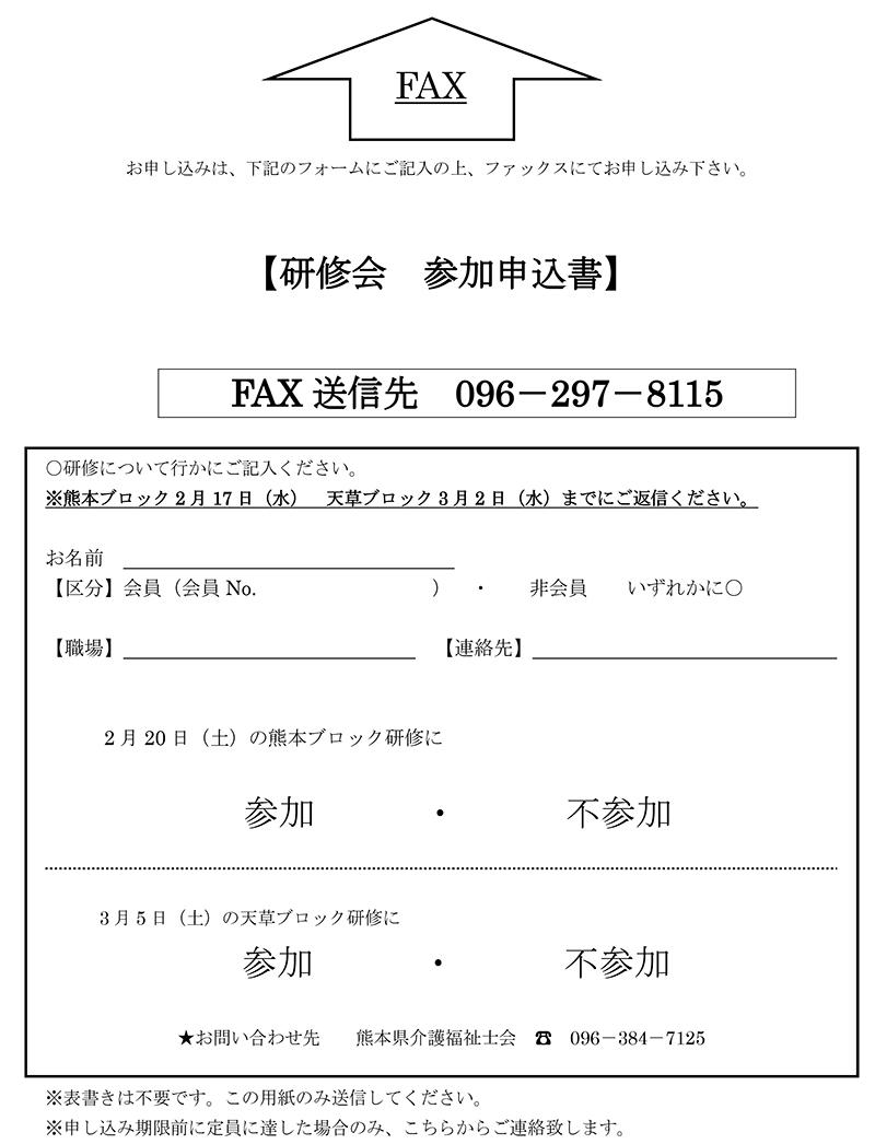平成28年研修案内(2月・3月)-2