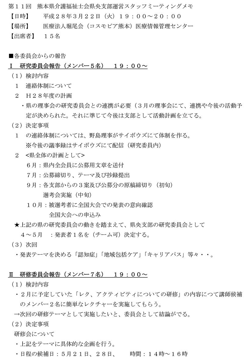 第11回熊本県介護福祉士会県央支部運営スタッフミーテイングメモ-1
