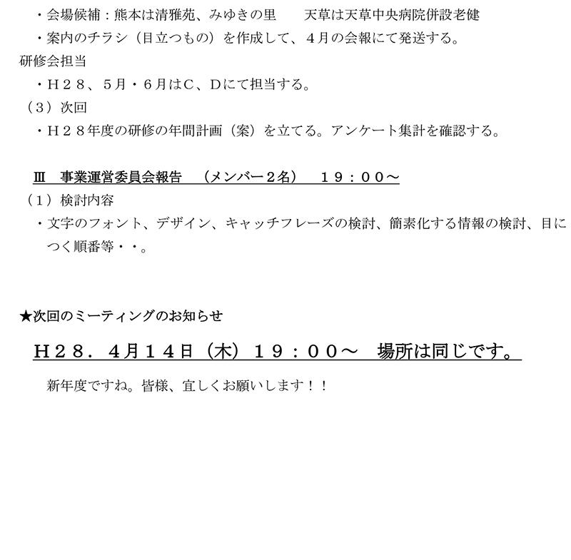 第11回熊本県介護福祉士会県央支部運営スタッフミーテイングメモ-2