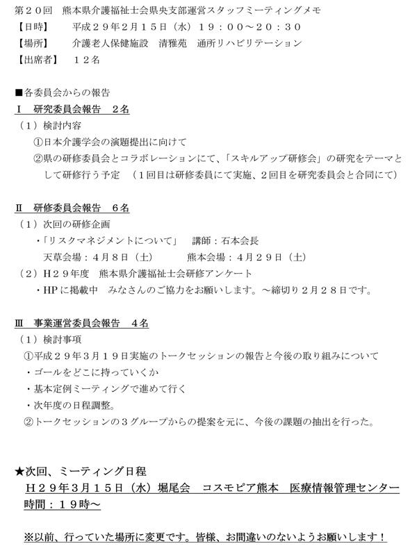 第20回 熊本県介護福祉士会県央支部運営スタッフミーティングメモ