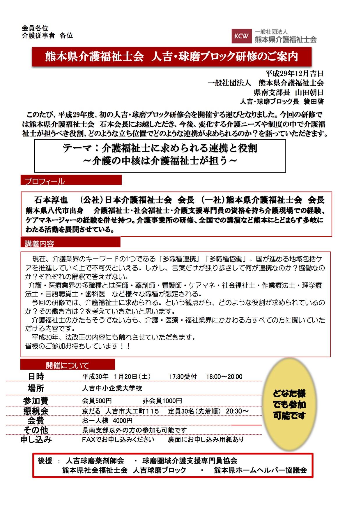 県南支部 介護研修のお知らせ