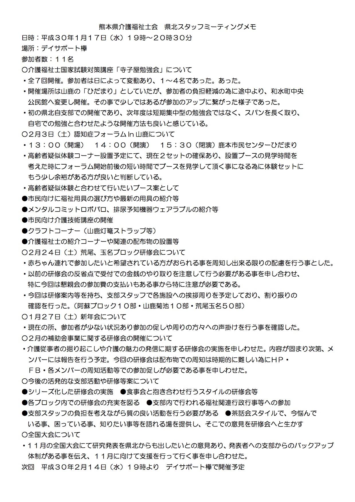 熊本県介護福祉士会 県北支部運営スタッフミーティングメモ