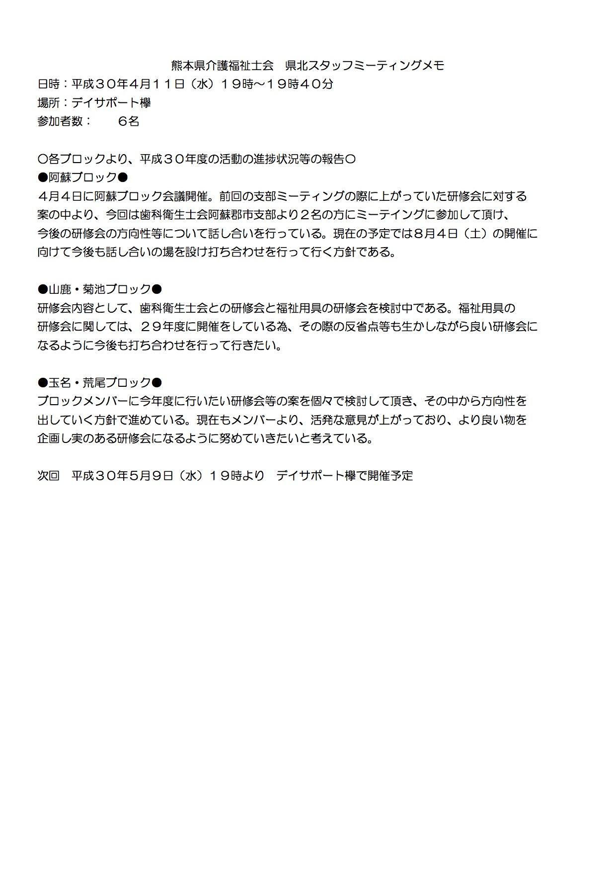 H30.4月11日県北スタッフミーティングメモ