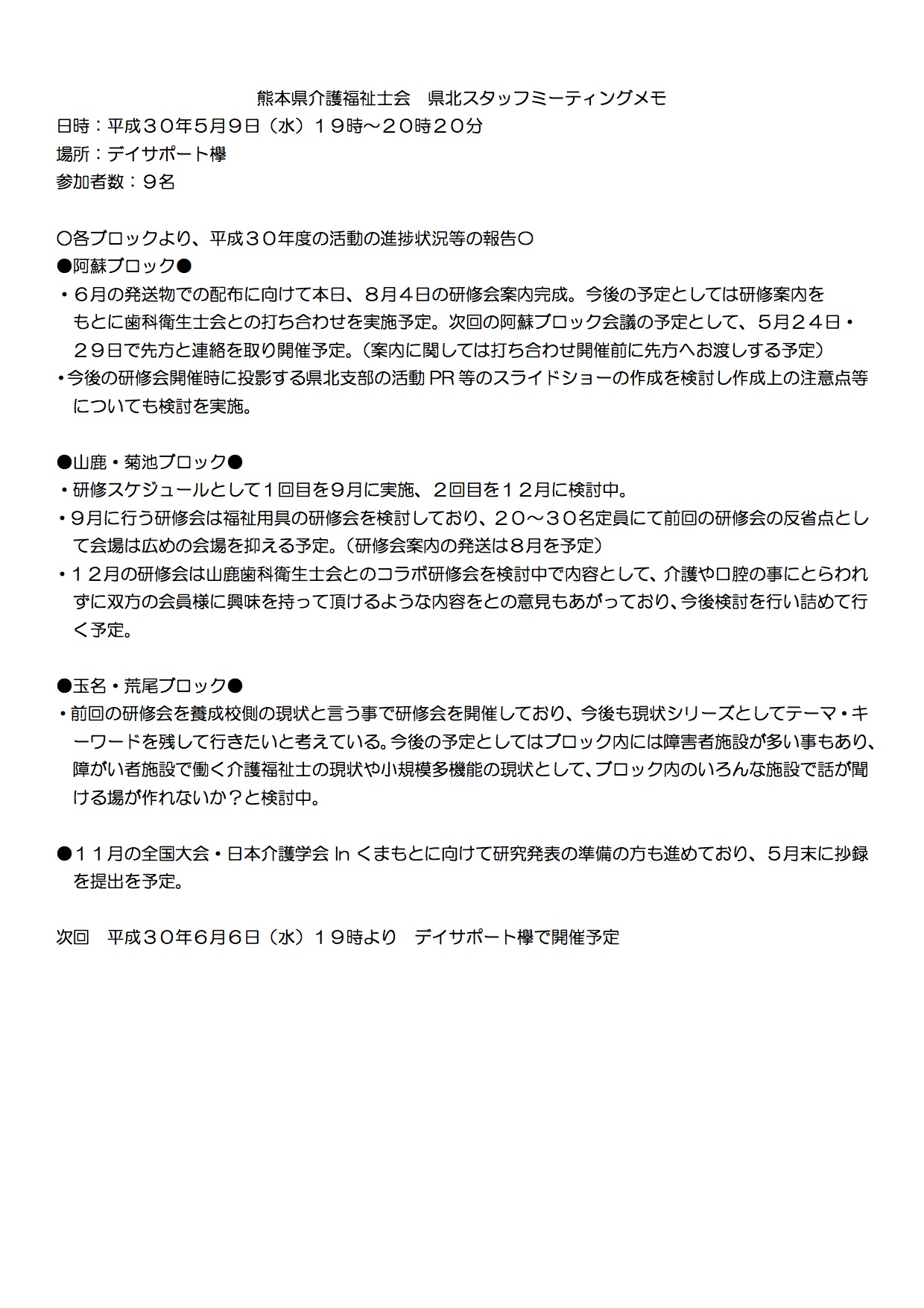 H30.5月9日県北スタッフミーティングメモ