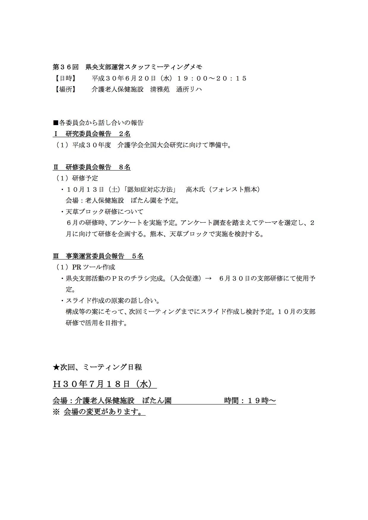 H30.6月26日県央支部スタッフミーティングメモ