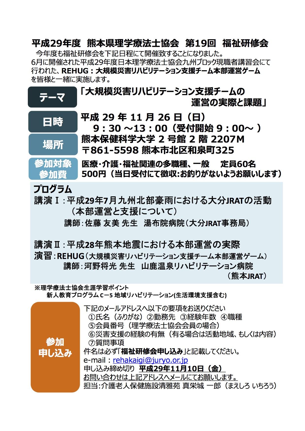 平成29年度 熊本県理学療法士協会 第19回 福祉研究会