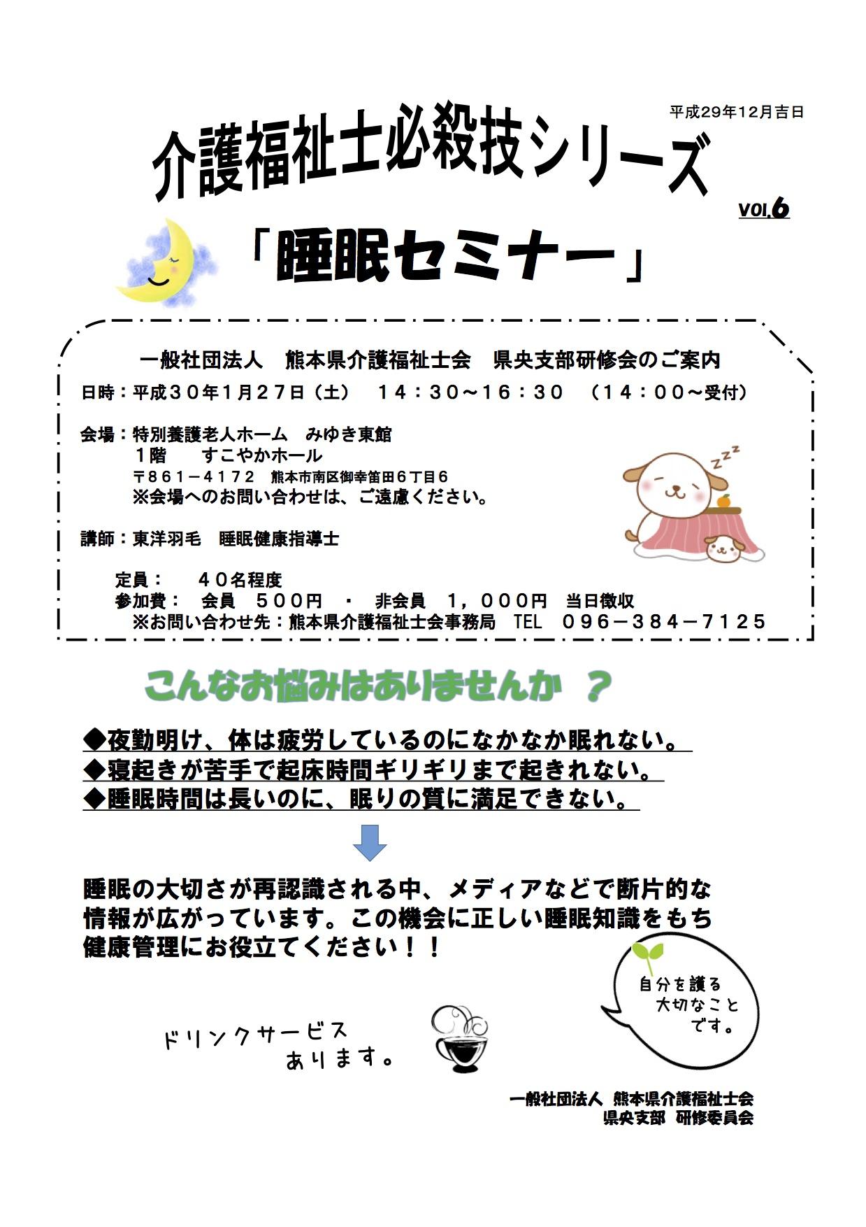 介護福祉士必殺技シリーズ「睡眠セミナー」