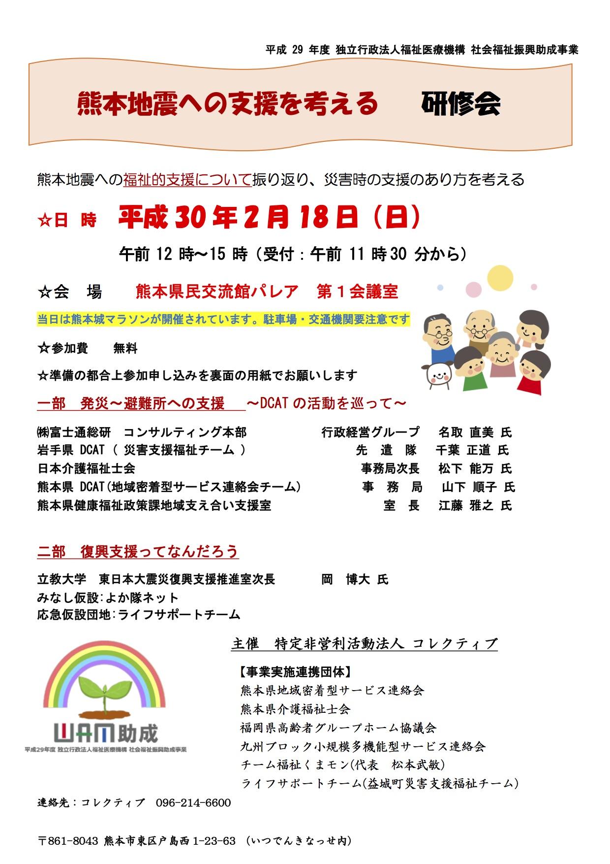 熊本地震への支援を考える 研修会のご案内
