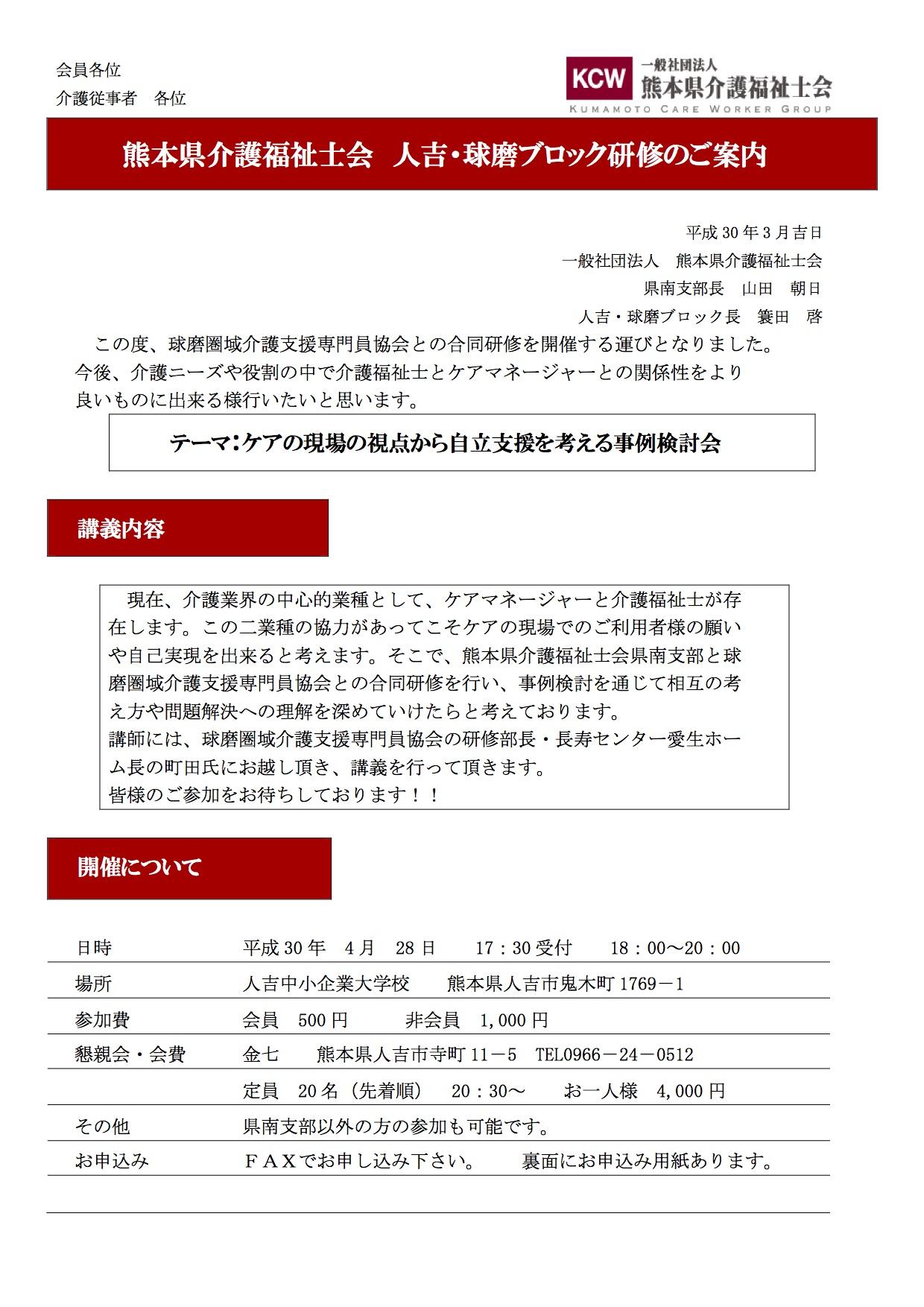 熊本県介護福祉士会 人吉・球磨ブロック研修のご案内