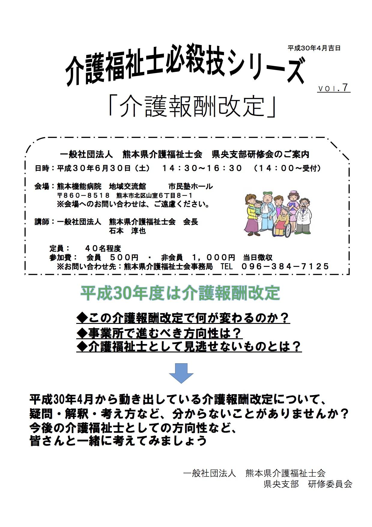 介護福祉士必殺技シリーズ「介護報酬改定」
