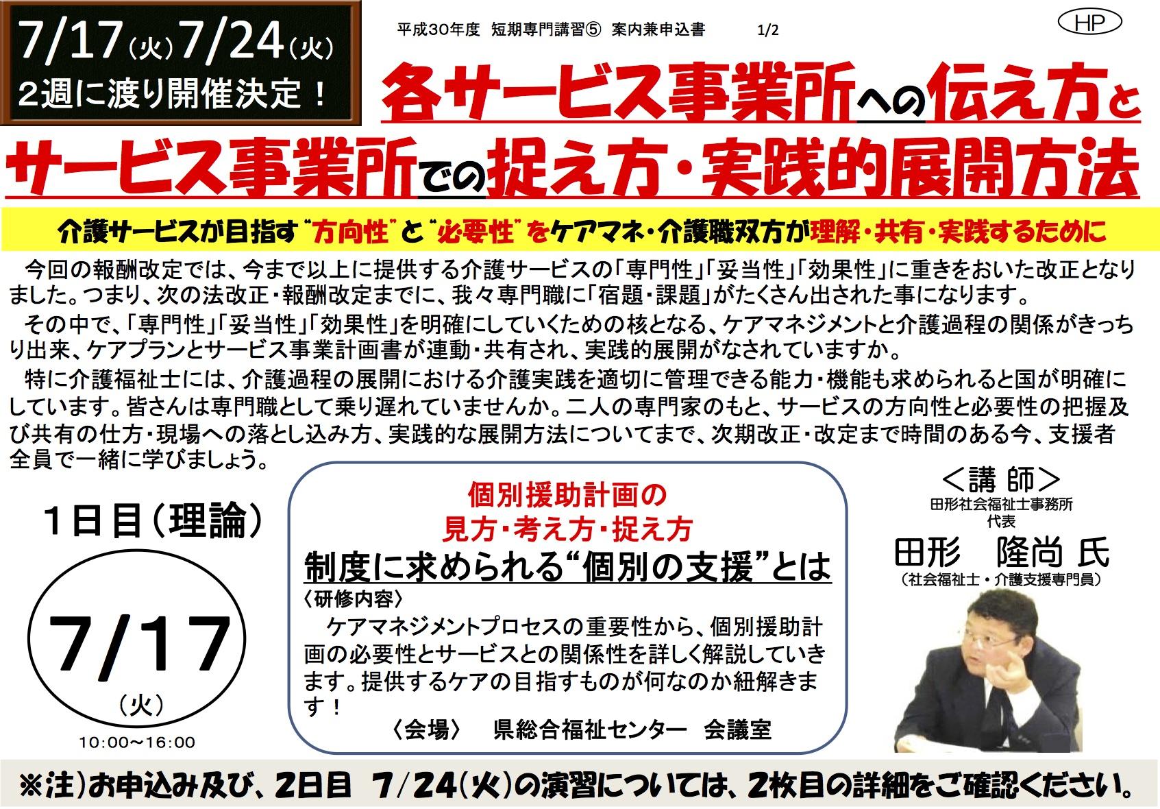 熊本県介護福祉士会 7/14・7/24 研修会開催のお知らせ