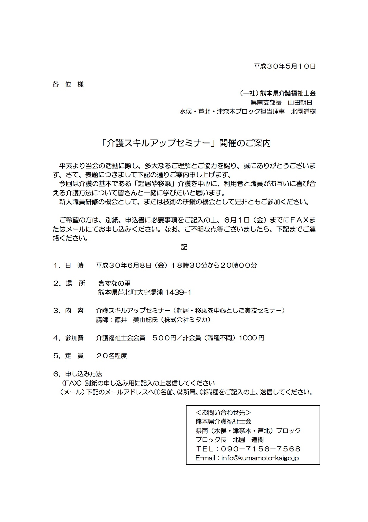 熊本県介護福祉士会 介護スキルアップセミナー開催のご案内