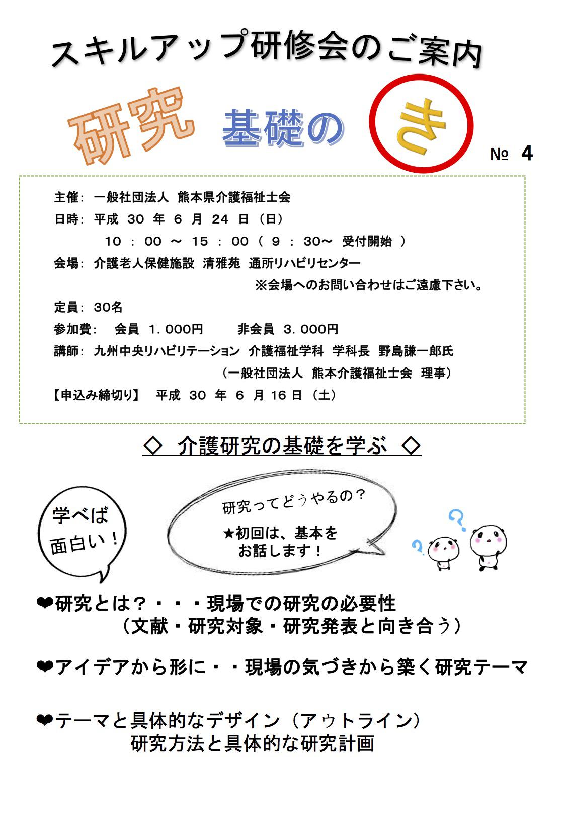 スキルアップ研修会のご案内 〜研究基礎の「き」〜