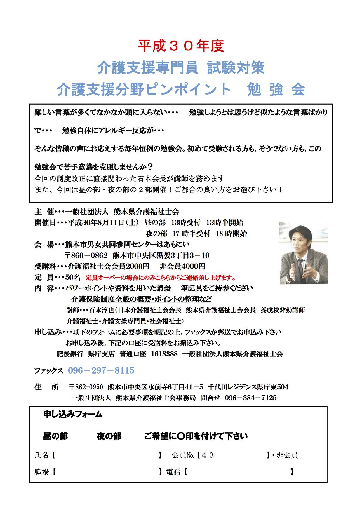 熊本県介護福祉士会 8/11 介護支援専門員ピンポイント勉強会 開催のお知らせ