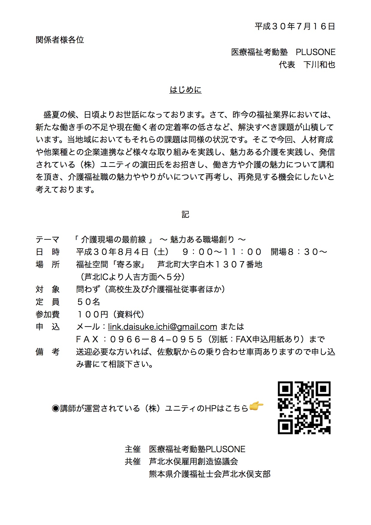 熊本県介護福祉士会 8/27 相談援助基本研修 開催のお知らせ